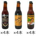 九州 ギフト 2020 ケイズブルーイング12本セット(3種×各4本)【化粧箱入】【九州の地ビール】【RCP】【福岡土産】J53B09【冷蔵】