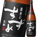 八鹿酒造 銀座のすずめ 黒麹(25度/1800ml)大分麦焼酎J02Z04【常温】