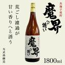 黒麹芋焼酎魔界への誘い(25度/1800ml)【光武酒造場】J38Z01【常温】