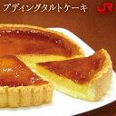 ほがや 博多柳香 プディングタルトケーキI81S22