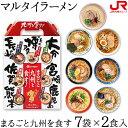 マルタイラーメン まるごと九州を食す(7袋×2食入)【K−7】I82R03