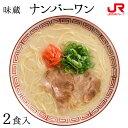 味蔵 博多豚骨ラーメン ナンバーワン(2食入)【長浜ラーメン】I80R04