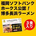 九州丸一食品 まるいちソフトバンクホークスラーメン(3食入)I00G04