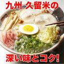 定番味と昔ラーメン詰合せ【福岡の有名豚骨ラーメン店】とんこつの真髄!久・・・