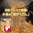 話題のB級グルメ焼きうどんカワカミ 小倉発祥焼うどん(5食入)【PF10】