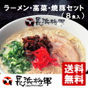長浜将軍 長浜将軍ラーメン・高菜・焼豚セット(8食) 送料無料 博多名物 福岡土産