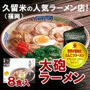 森光商店 久留米 大砲ラーメン(8食入) とんこつの真髄 福岡 とんこつラーメン TM-32