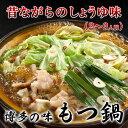 【八粋堂】博多の味もつ鍋 昔ながらのしょうゆ味(2〜3人前)【もつなべ】【博多名物】I74Z02
