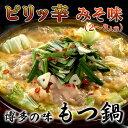 【八粋堂】博多の味もつ鍋 ピリッ辛みそ味(2〜3人前)【もつなべ】【博多名物】I74Z04