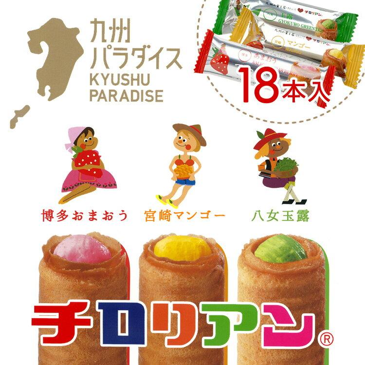 【千鳥饅頭総本舗】九州パラダイス詰合せ(博多あま...の商品画像