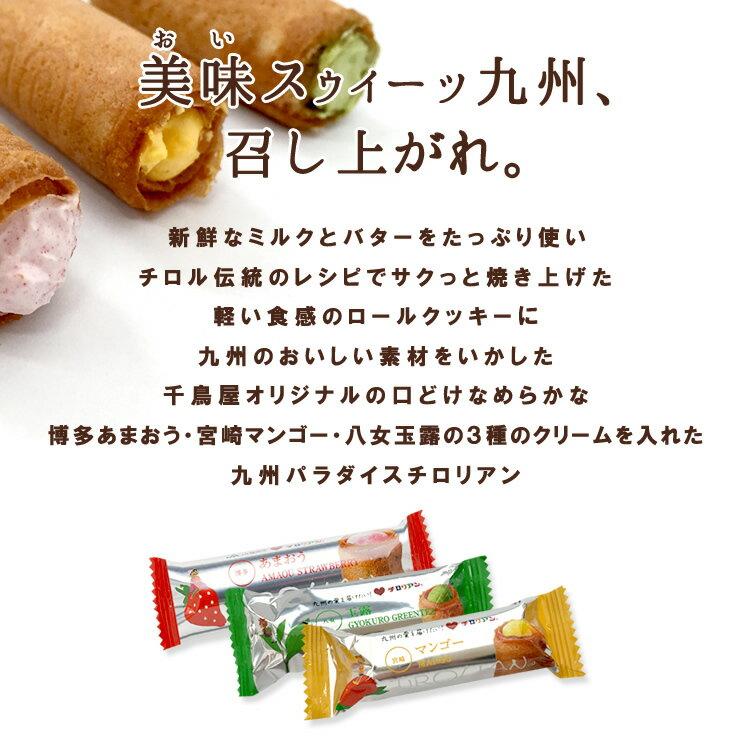 【千鳥饅頭総本舗】九州パラダイス詰合せ(博多あ...の紹介画像2