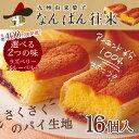 【さかえ屋】なんばん往来(16個入)【福岡銘菓】【選べる2つの味】I83Z03