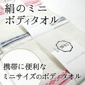 森博多織 絹のミニボディタオル