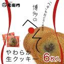 【左衛門】博多のへそ(6枚入)【福岡土産】I68Z05【バレンタイン ギフト】