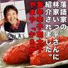 二代目林家三平さんオススメ☆やまや 激辛明太子「からか」(180g)