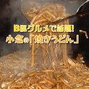 話題のB級グルメ焼きうどんカワカミ 小倉発祥焼うどん(5食入)【PF10】I33Z00
