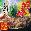 日祥 博多牛もつ鍋(3〜4人前)美味しく味わうコラーゲン入りちゃんぽん麺付 うれしい【送料無料】☆