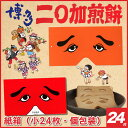 東雲堂 二〇加煎餅【A-5】(小24枚入)(お面1枚入)博多っ子にお馴染み☆にわかせんぺいI83R04