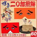 東雲堂 二〇加煎餅【A-8】(小3枚×20袋)(お面1枚入)博多っ子にお馴染み☆にわかせんぺいI83R07【常温】