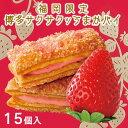 石村萬盛堂 博多サクサクッうまかパイ(15個入)(20485)苺パイI83B38