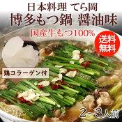 日本料理てら岡博多もつ鍋醤油味