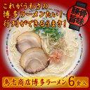 鳥志商店 博多ラーメン乾麺(6食入)【C-10】手みやげ商品 とんこつスープ付きI64Z0
