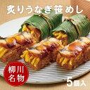 高橋商店 柳川鰻遊乃庄 炙りうなぎ笹めし 5個入 S-25 ...