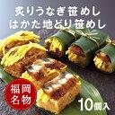 高橋商店 柳川鰻遊乃庄 炙りうなぎ笹めし・はかた地