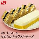 九州 ギフト 2020 花げしき おいもっち(5個入)&なめらかキャラメルチーズ(5個入)【九州産さつまいものチーズケーキ】【福岡土産】I83S06【冷凍】