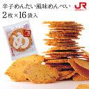お中元 福太郎 辛子めんたい風味めんべい(2枚×16袋) めんべえ 福岡 お土産 博多 お
