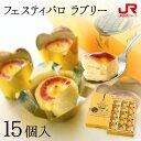 フェスティバロ ラブリー(15個入) 唐芋レアケーキ スイー...