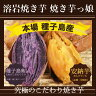 焼き芋千ふじた農産 焼いもっ娘(4袋入)安納芋3袋・種子島紫1袋【鹿児島県産】