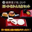 薩摩菓子処 とらや 栗・かるかん3点セット(栗黒丸・栗満天・かるかん饅頭)I81B43
