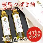 【桜島ミュージアム】桜島つばき油(食用2本セット)
