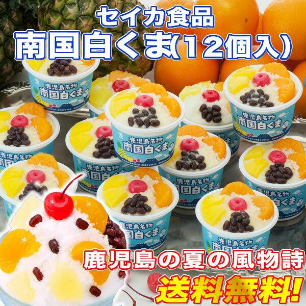 お中元 アイス セイカ食品 南国白くま白12(2...の商品画像