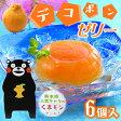 JAあしきた デコポンゼリー(6個入)【熊本名物デコポン使用】くまモンI79T06