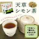 天草シモン茶(3袋入) 熊本県産 熊本土産 健康茶 お歳暮 ギフトI00G00 常温