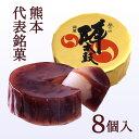 【お菓子の香梅】誉の陣太鼓(8個入)【熊本銘菓】I81G03