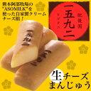 チーズ饅頭 通販