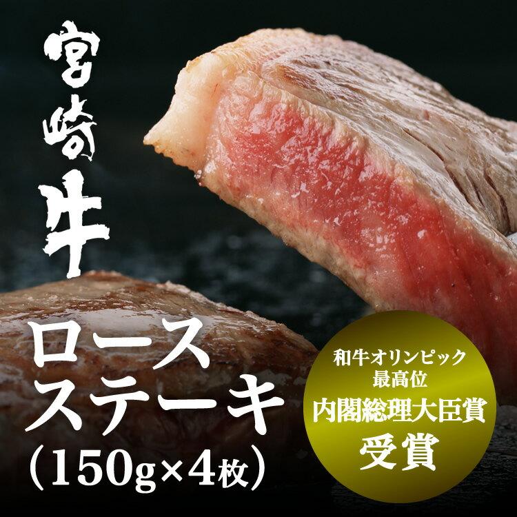【ミヤチク】宮崎牛ロースステーキ(150g×4枚)【宮崎県産】【クリスマス】