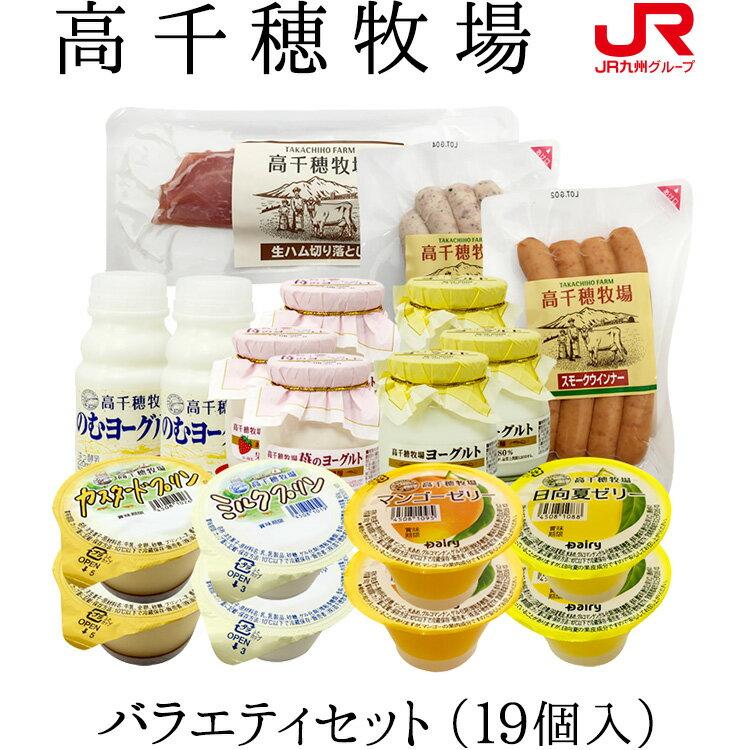 【高千穂牧場】バラエティセット(計19個)ヨーグ...の商品画像