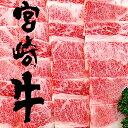 ミヤチク 宮崎牛バラ焼肉(800g)【F-3160】【宮崎県産】