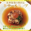 長崎 佐世保発!贅沢スープ豊味館 牛テールスープ(400g)【723】【長崎土産】I82M02【常温