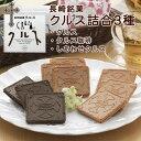 小浜食糧 クルス詰合3種[定番、珈琲、苺](8枚入)I83U22