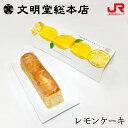 文明堂総本店 レモンケーキ