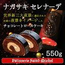 【サンミシェル】ナガサキセレナーデ(1本)【チョコレートロールケーキ】【送料無料】【長崎の人気スイー