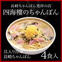 【四海樓】具入り冷凍長崎ちゃんぽん(4食入)I08Z03