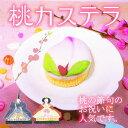 可愛い桃のかたち異人堂 桃カステラ(3個)【長崎名物】縁起菓子I81Q25