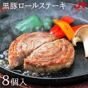豊味館 黒豚ロールステーキ(8袋入)(422)【送料無料】化粧箱 黒豚 鹿児島 お土産