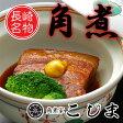 角煮家こじま 角煮(10個入)【K-40】【長崎名物】I81H03